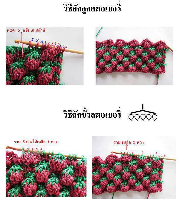 Raspberry crochet diagram